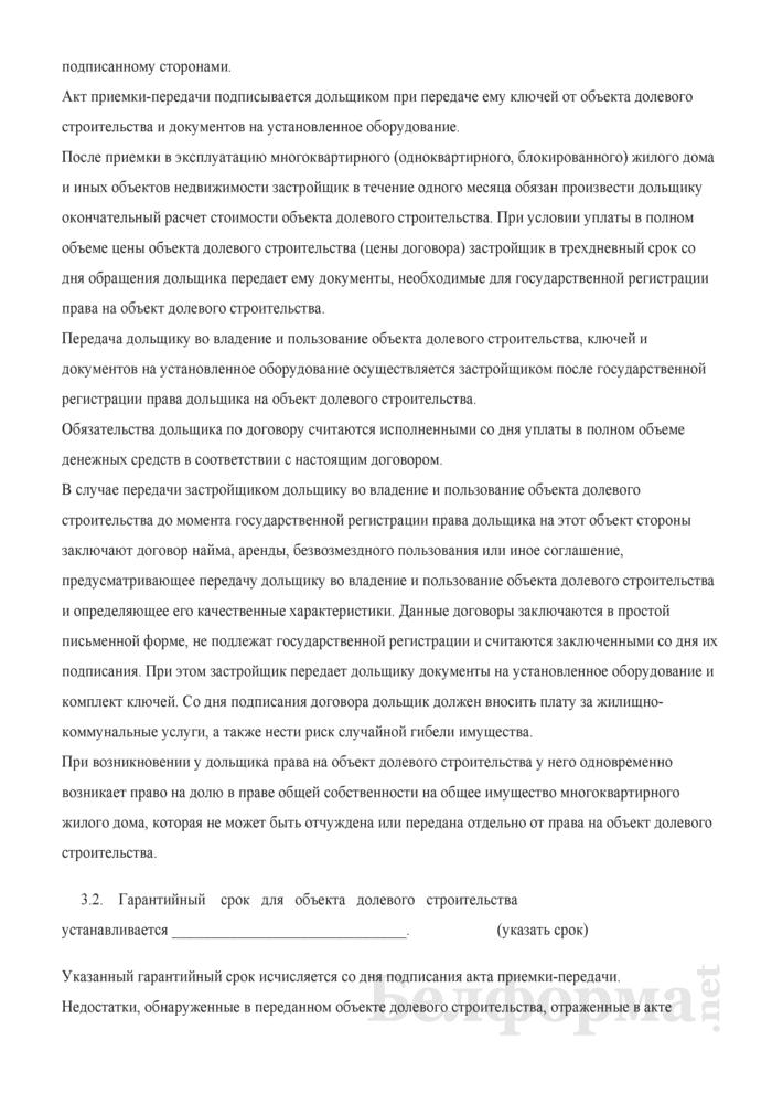 Типовой договор создания объекта долевого строительства с использованием государственной поддержки и (или) с ограниченной прибылью застройщика (Форма). Страница 4