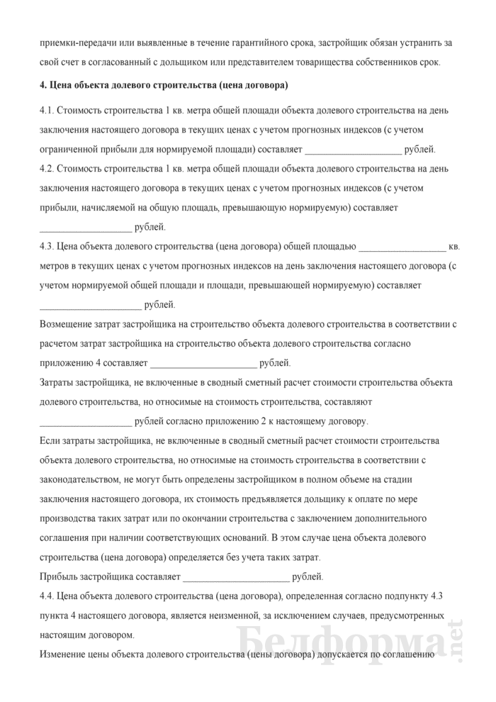 Типовой договор создания объекта долевого строительства с использованием государственной поддержки и (или) с ограниченной прибылью застройщика (Форма). Страница 5