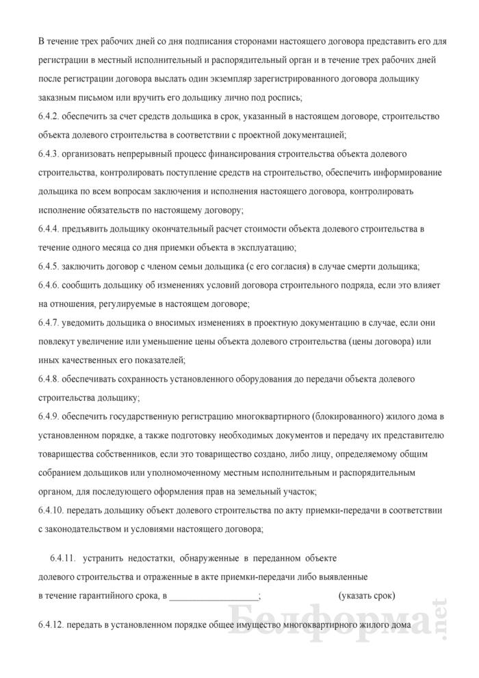 Типовой договор создания объекта долевого строительства с использованием государственной поддержки и (или) с ограниченной прибылью застройщика (Форма). Страница 10