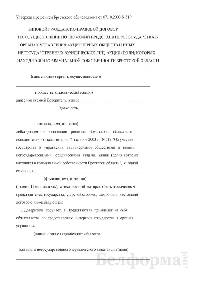 Типовой гражданско-правовой договор на осуществление полномочий Представителя государства в органах управления акционерных обществ и иных негосударственных юридических лиц, акции (доли) которых находятся в коммунальной собственности Брестской области. Страница 1