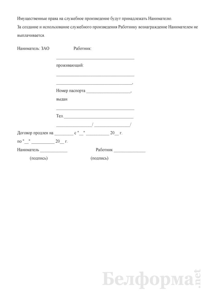 Трудовой договор на время выполнения определенной работы. Страница 7