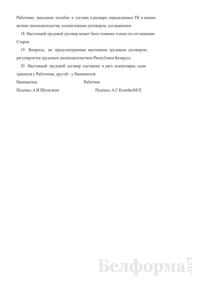 Трудовой договор на время выполнения определенной работы (Образец заполнения). Страница 5