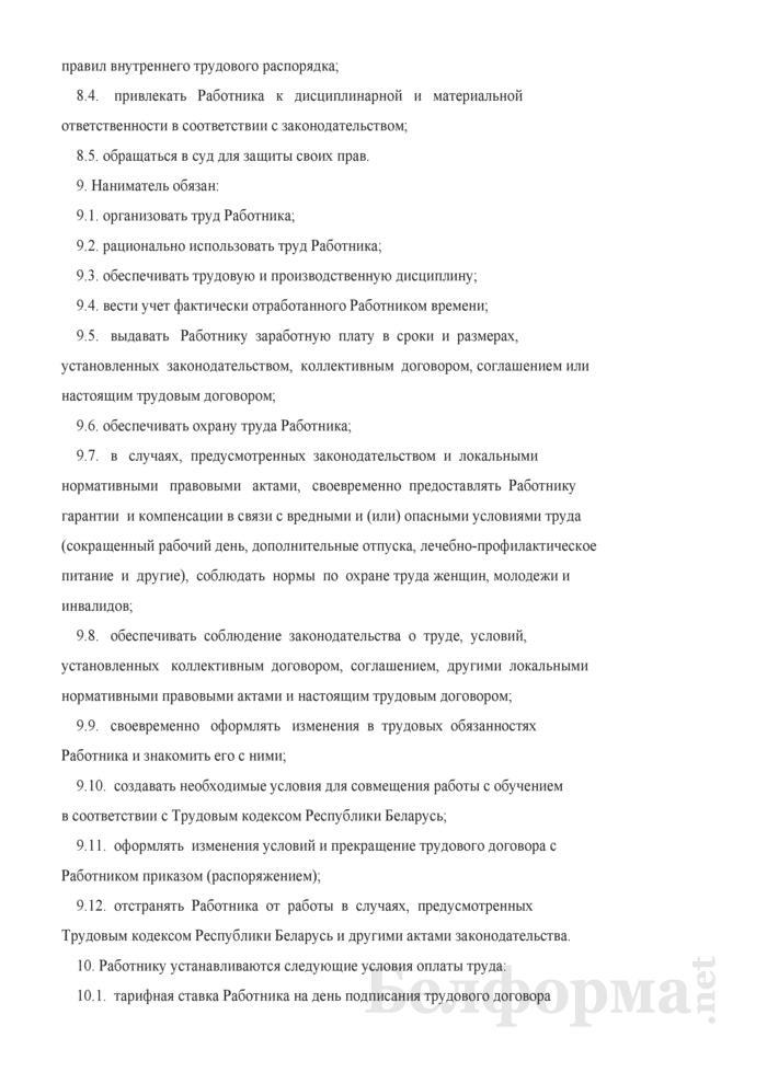 Трудовой договор на время выполнения сезонных работ (Образец заполнения). Страница 3