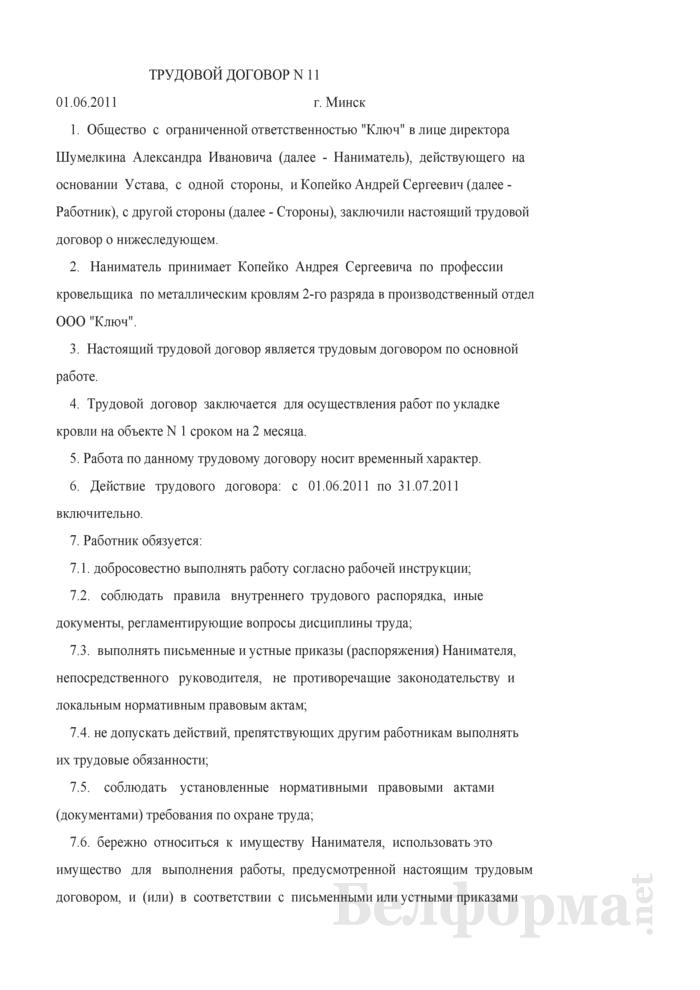 Трудовой договор с временным работником (Образец заполнения). Страница 1