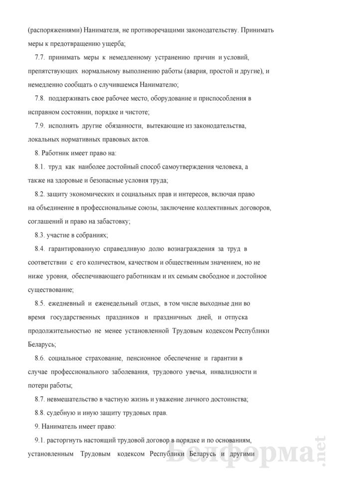 Трудовой договор с временным работником (Образец заполнения). Страница 2