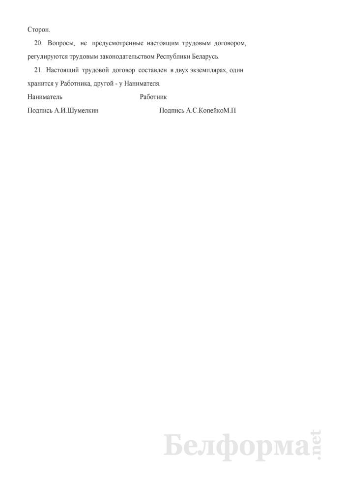 Трудовой договор с временным работником (Образец заполнения). Страница 5
