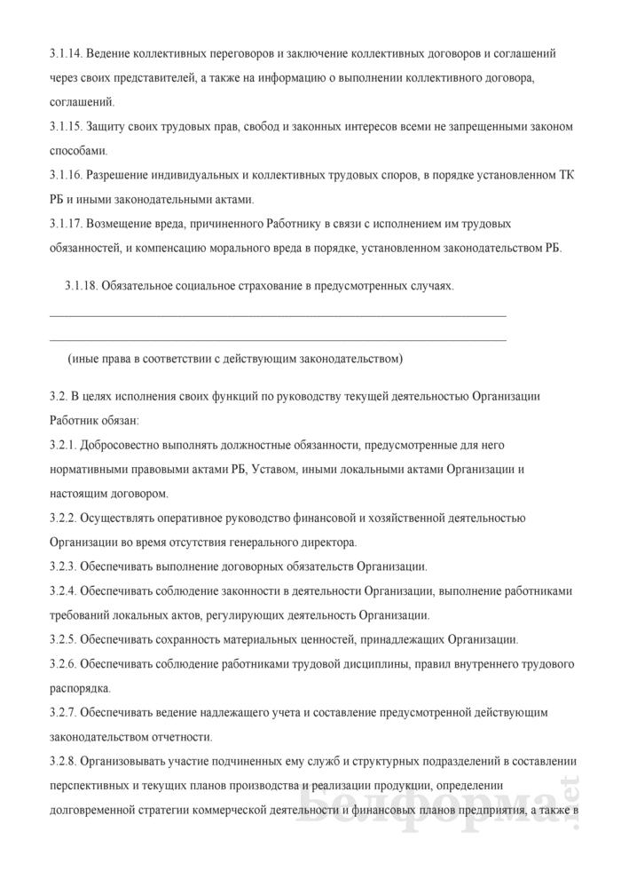 Трудовой договор с заместителем генерального директора. Страница 3