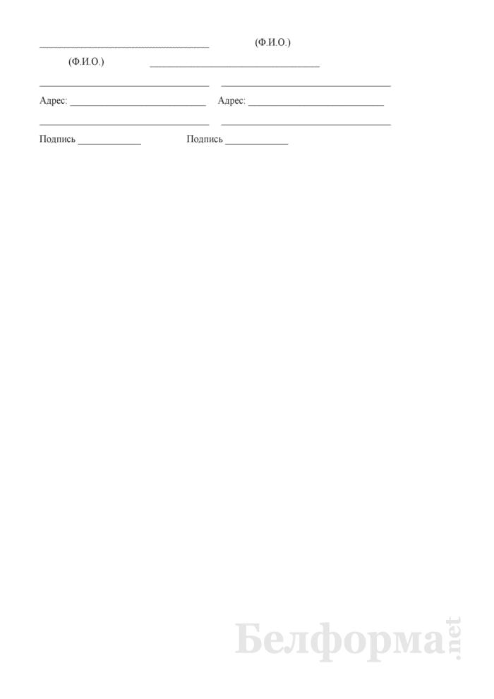 Трудовой договор с заместителем генерального директора. Страница 8