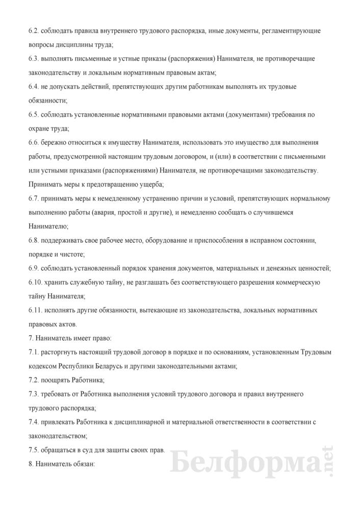 Трудовой договор, заключенного с несовершеннолетним в возрасте от 14 до 16 лет, с отметкой, выражающей согласие родителей на прием его на работу (Образец заполнения). Страница 2