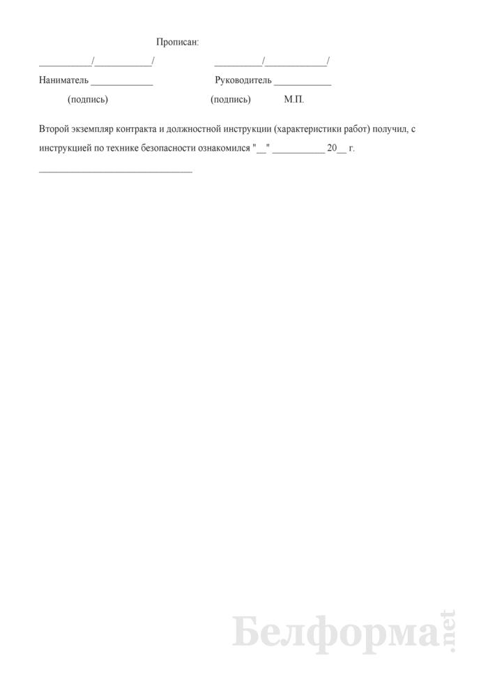Трудовой контракт с директором унитарного предприятия. Страница 8
