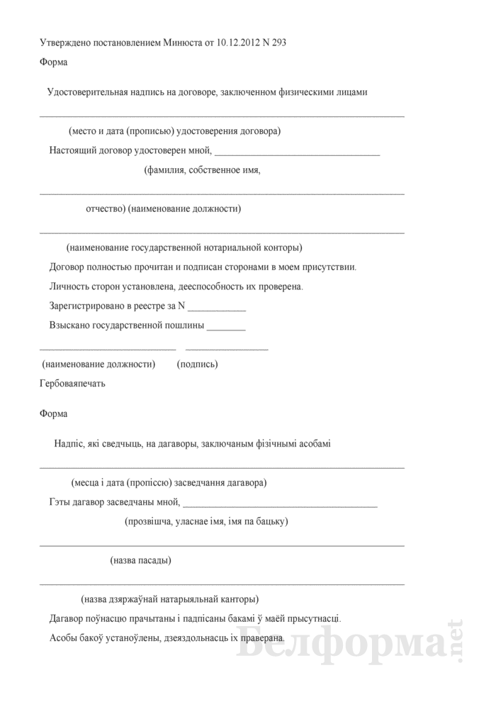 Удостоверительная надпись на договоре, заключенном физическими лицами. Страница 1