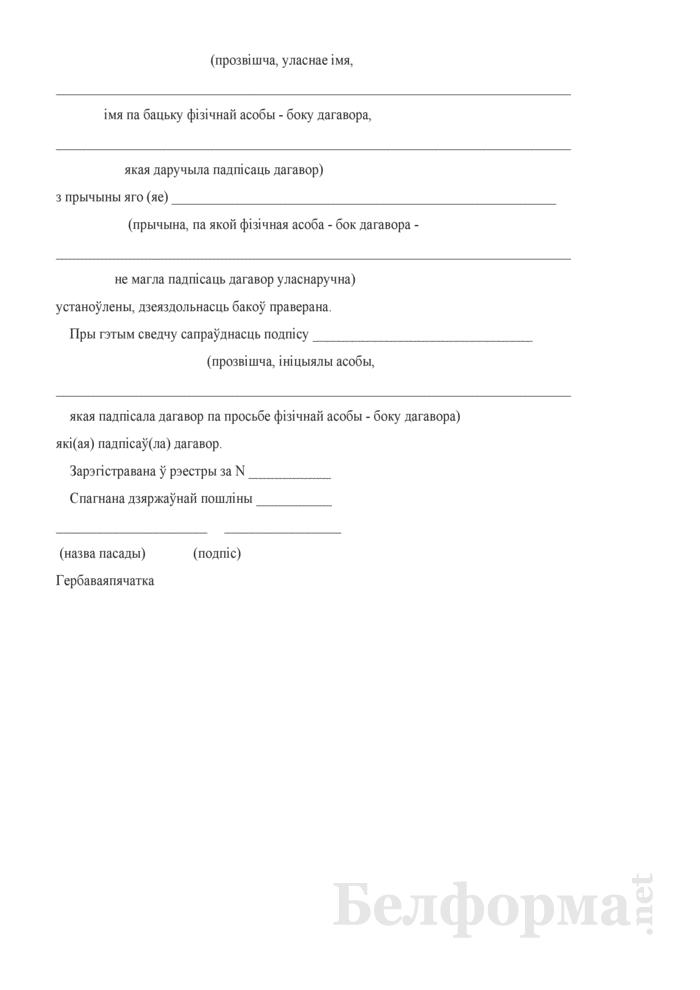 Удостоверительная надпись на договоре, заключенном физическими лицами, одно из которых не может собственноручно подписать договор ввиду физических недостатков, болезни или неграмотности. Страница 3