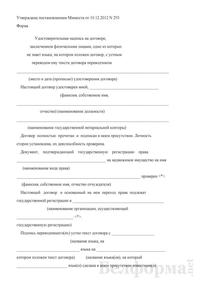 Удостоверительная надпись на договоре, заключенном физическими лицами, одно из которых не знает языка, на котором изложен договор, с устным переводом ему текста договора переводчиком. Страница 1
