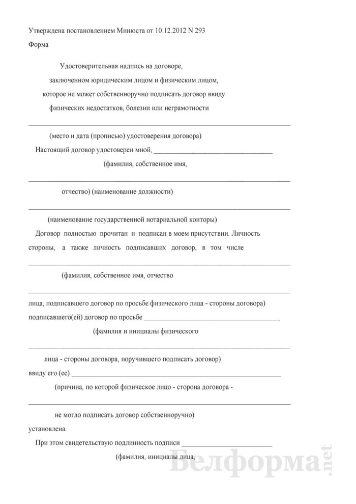Удостоверительная надпись на договоре, заключенном юридическим лицом и физическим лицом, которое не может собственноручно подписать договор ввиду физических недостатков, болезни или неграмотности. Страница 1