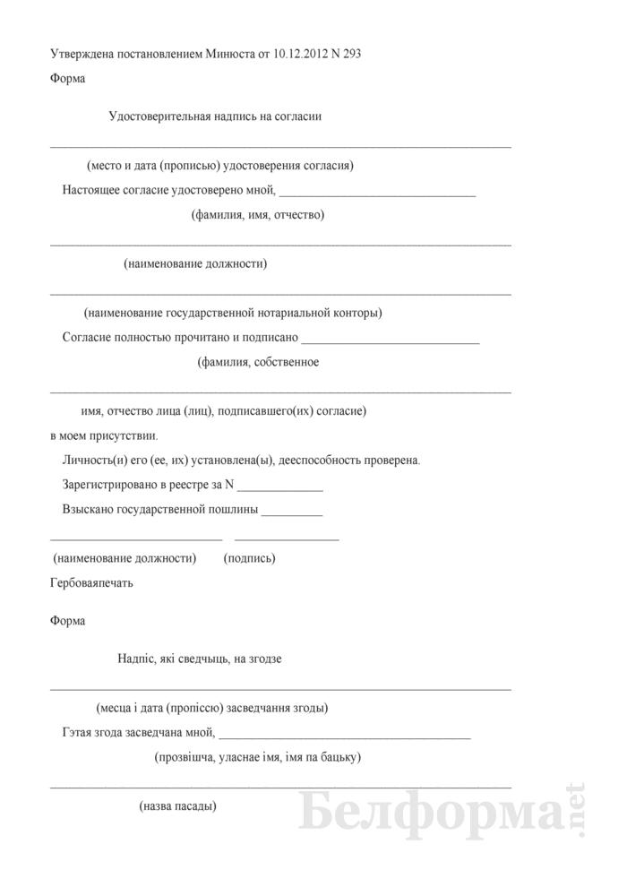 Удостоверительная надпись на согласии. Страница 1