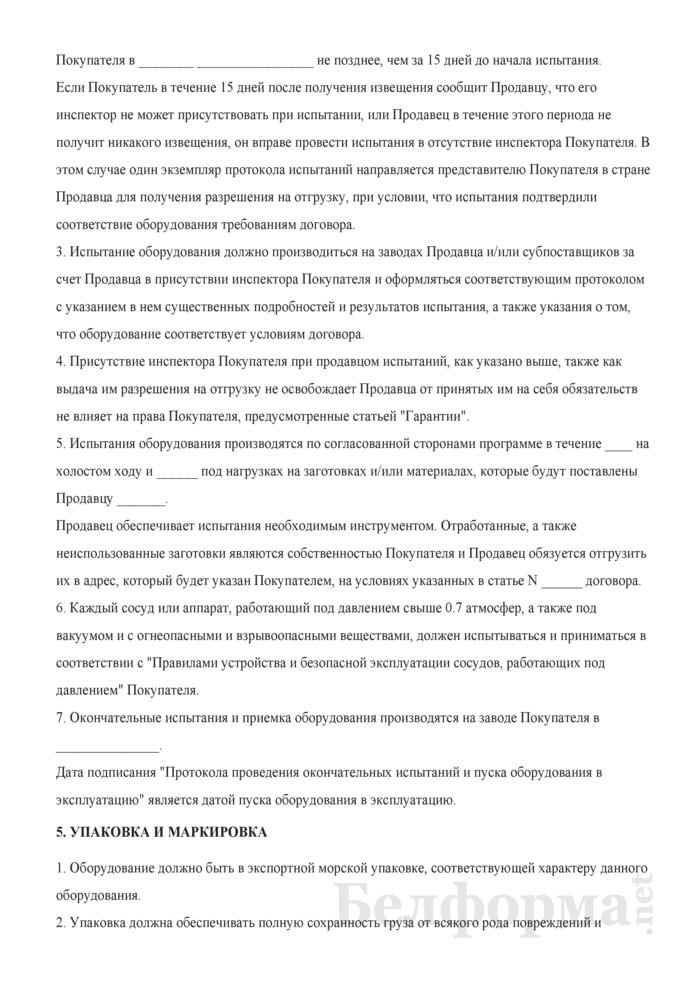 Внешнеэкономический договор поставки оборудования и запасных частей. Страница 3