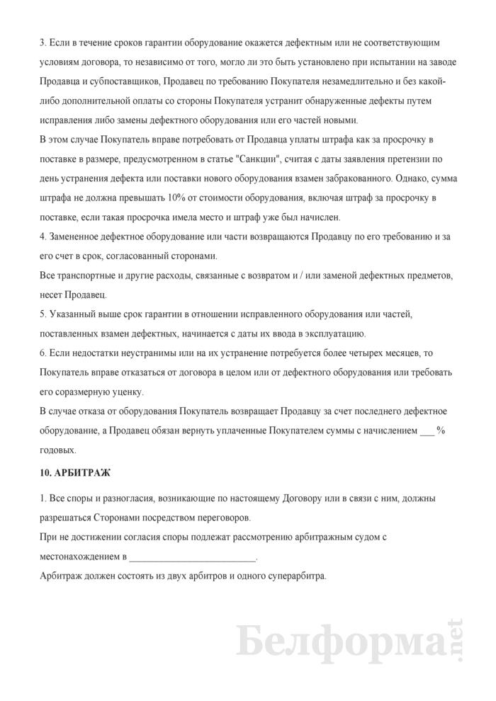 Внешнеэкономический договор поставки оборудования и запасных частей. Страница 7
