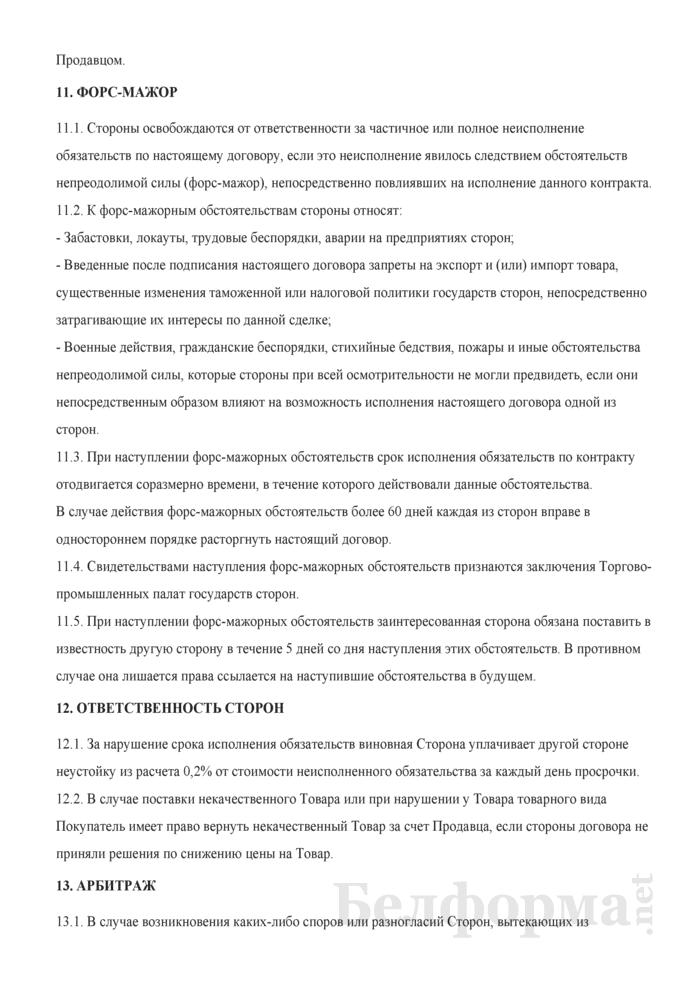 Внешнеторговый договор поставки (вариант). Страница 4
