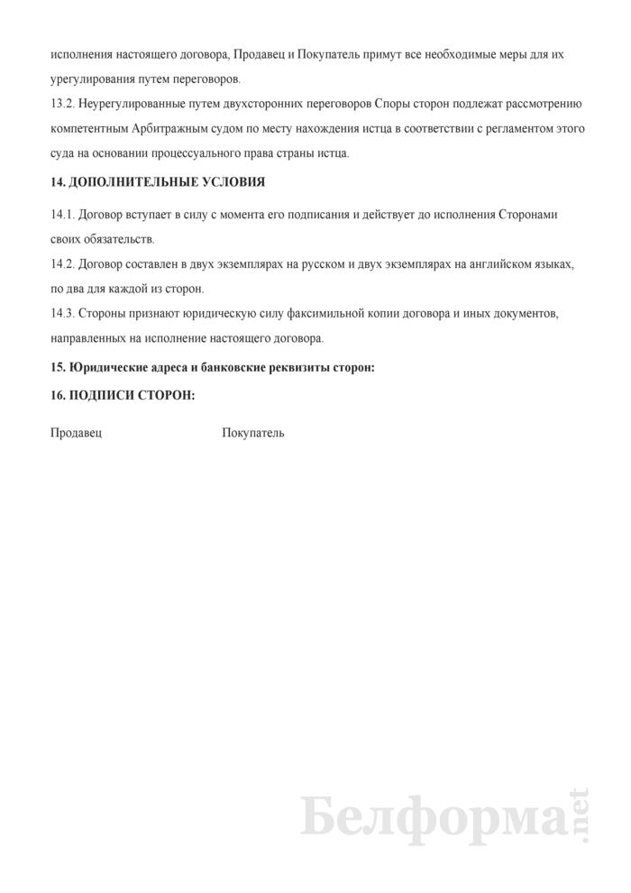 Внешнеторговый договор поставки (вариант). Страница 5