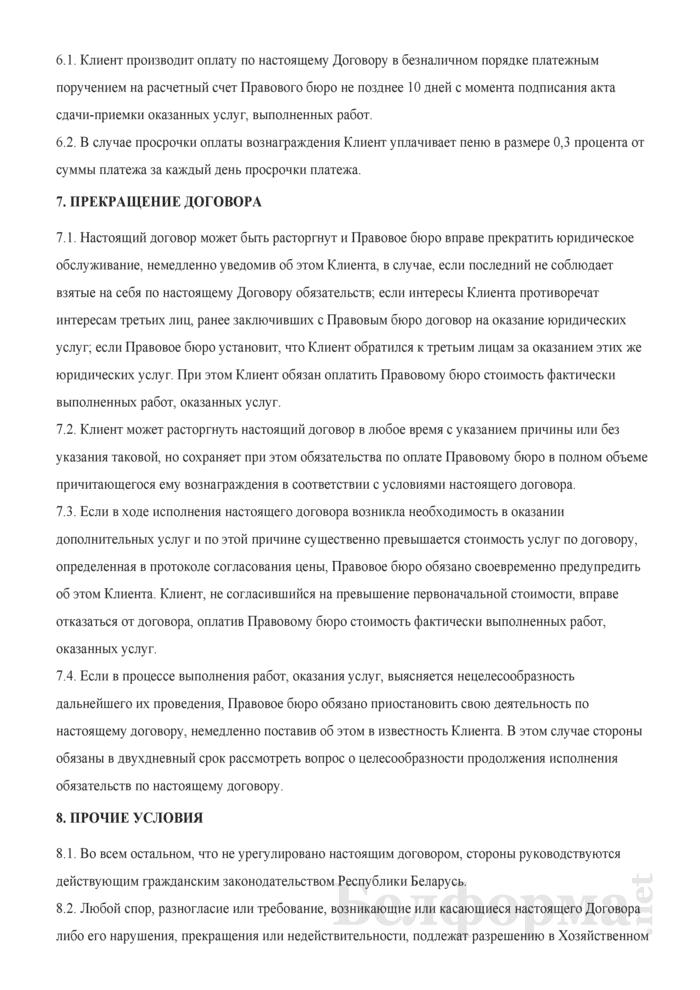 Внешнеторговый договор юридического представительства. Страница 3