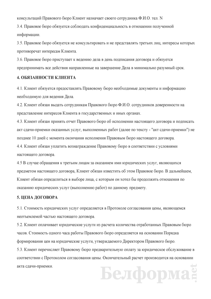 Внутренний договор юридического представительства. Страница 2