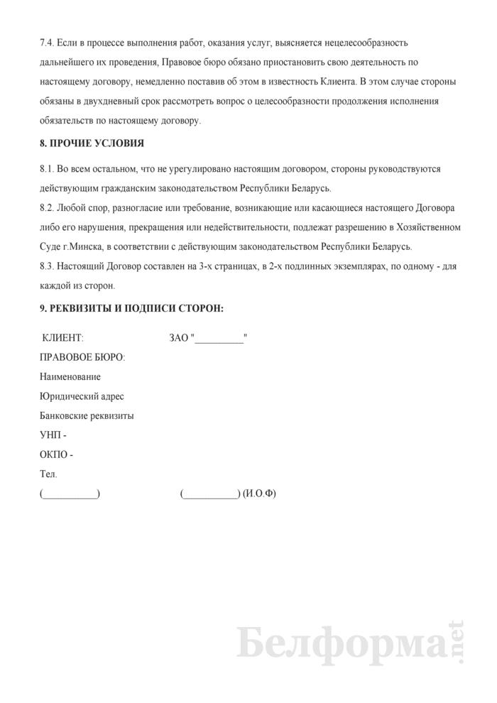 Внутренний договор юридического представительства. Страница 4