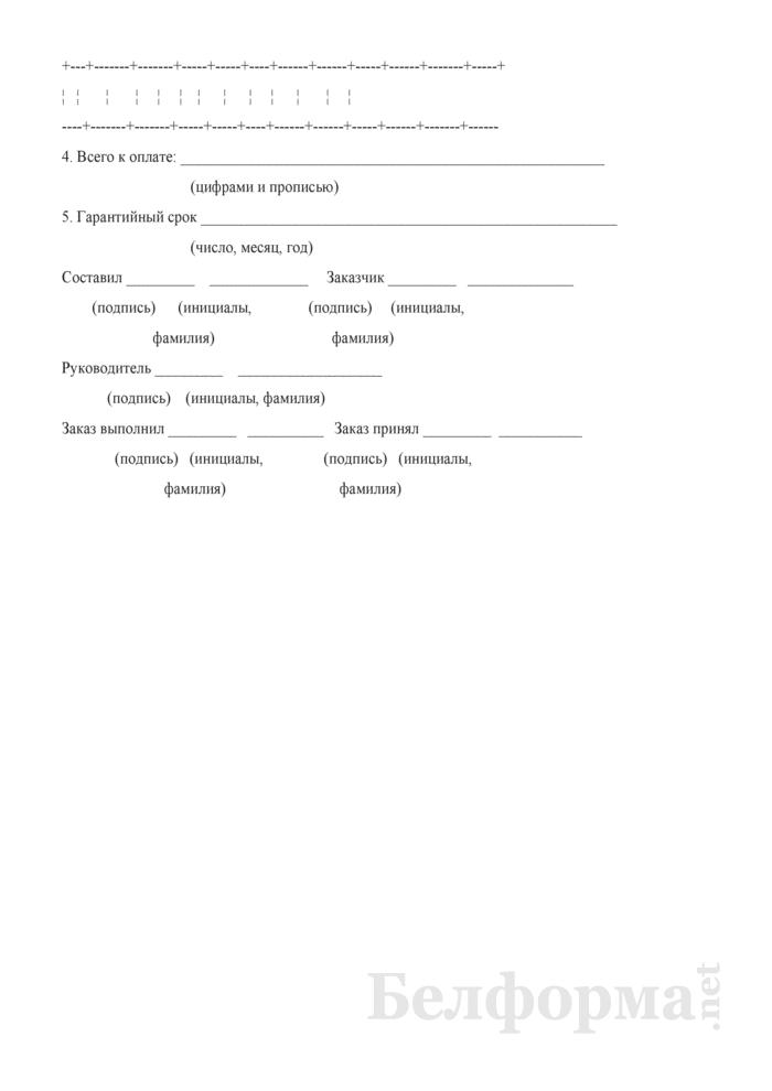 Заказ-договор на выполнение ремонтно-строительных работ по заказам населения. Страница 2