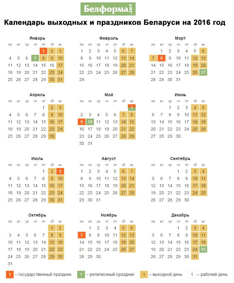 Производственный календарь на 2017-2018 год в башкортостане