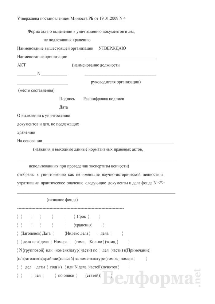 Форма акта о выделении к уничтожению документов и дел, не подлежащих хранению. Страница 1