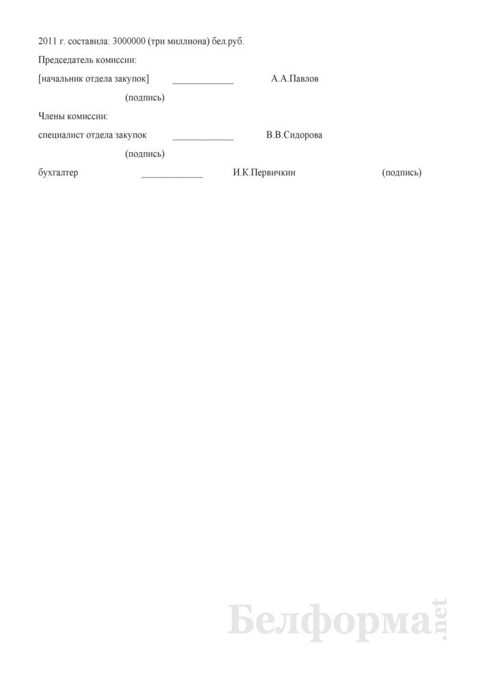 Акт на списание товарно-материальных ценностей. Страница 2