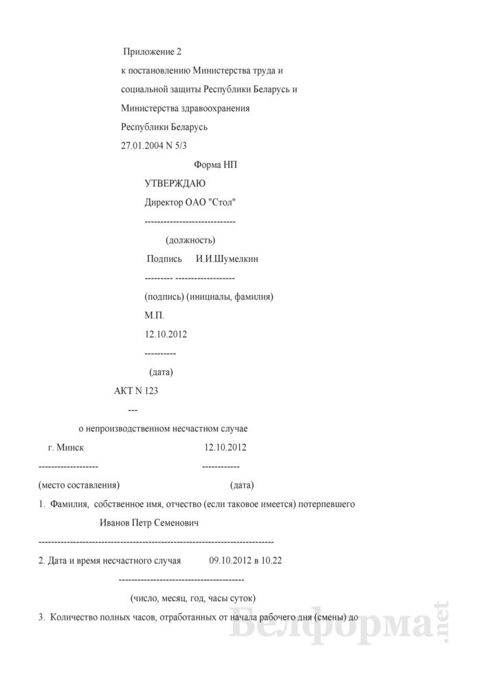 Акт о непроизводственном несчастном случае формы НП (Образец заполнения). Страница 1