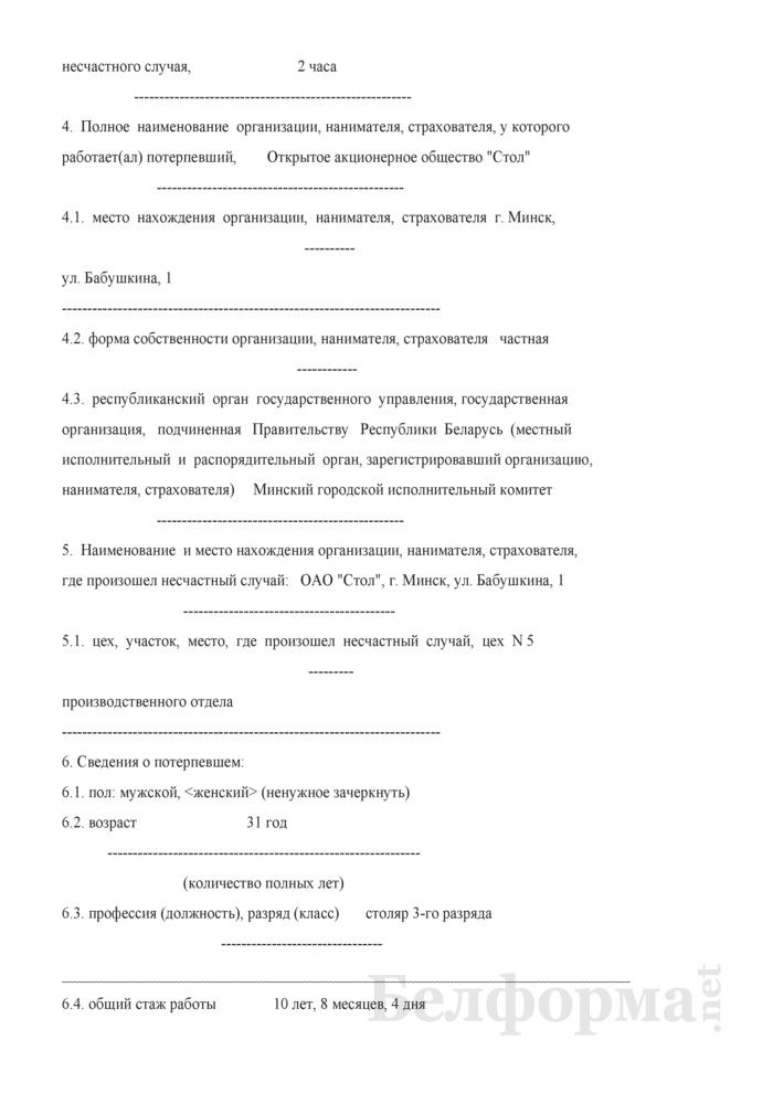 Акт о непроизводственном несчастном случае формы НП (Образец заполнения). Страница 2