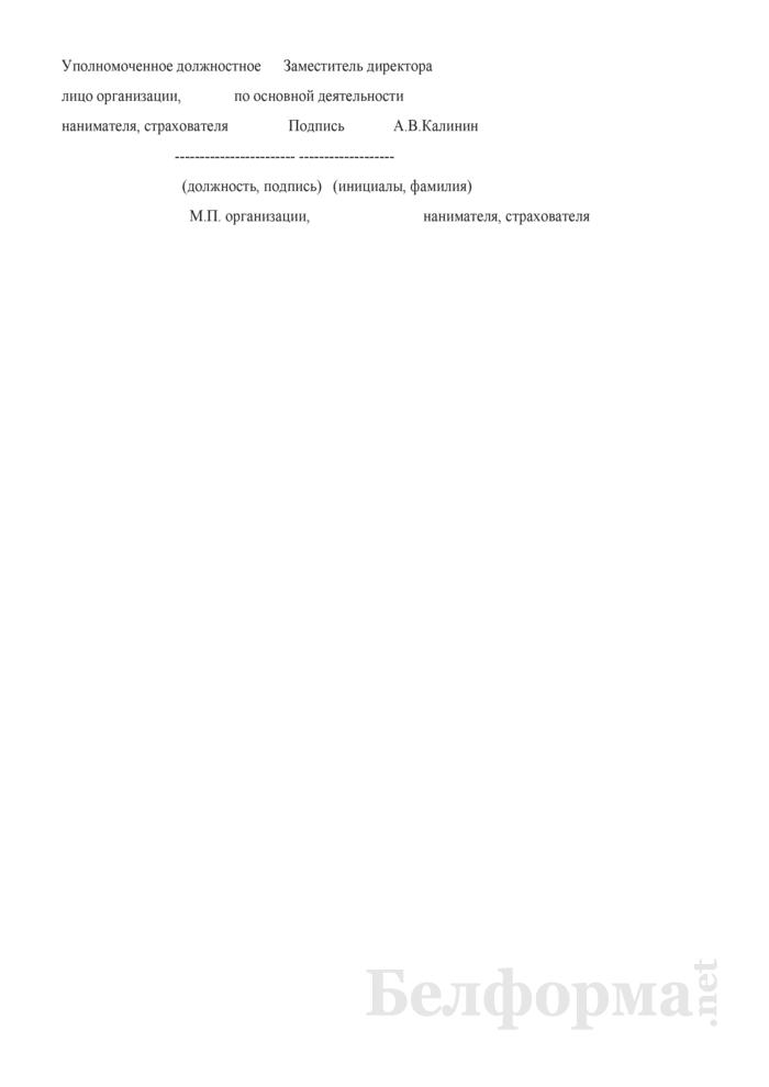 Акт о непроизводственном несчастном случае формы НП (Образец заполнения). Страница 6