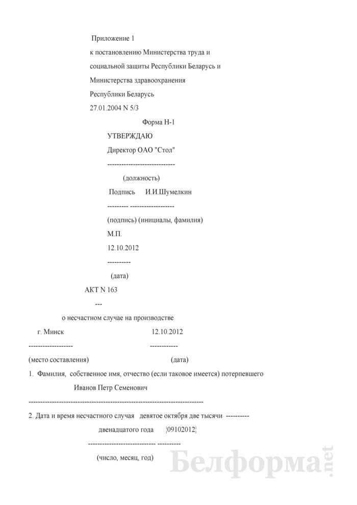 Акт о несчастном случае на производстве формы Н-1 (Образец заполнения). Страница 1