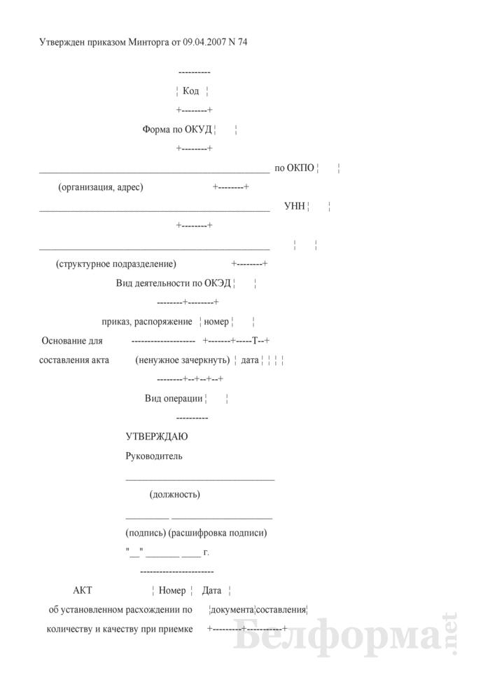 Акт об установленном расхождении по количеству и качеству при приемке товарно-материальных ценностей. Страница 1