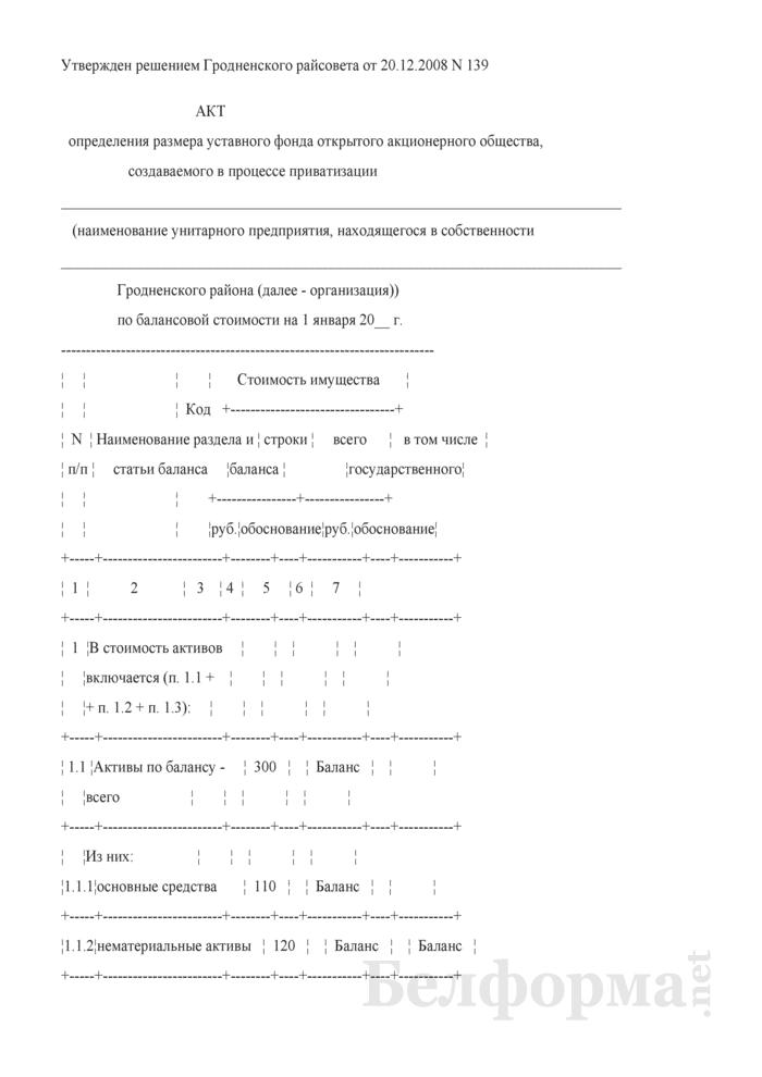 Акт определения размера уставного фонда открытого акционерного общества, создаваемого в процессе приватизации собственности Гродненского района. Страница 1