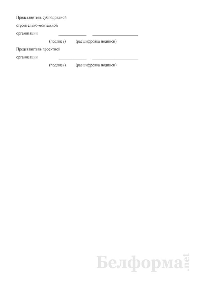 Акт освидетельствования скрытых работ. Страница 3