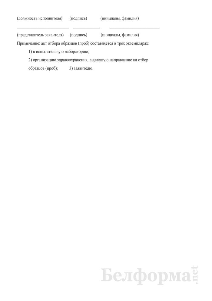 Акт отбора образцов (проб). Страница 3