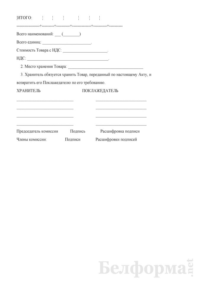 Акт приема-передачи товара на ответственное хранение. Страница 2
