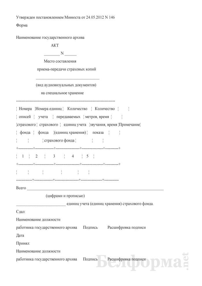 Акт приема-передачи страховых копий на специальное хранение. Страница 1