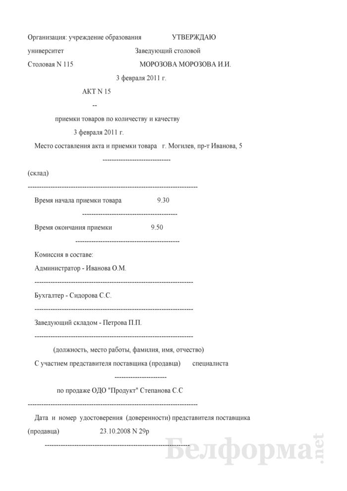 Акт приемки товаров по количеству и качеству (Образец заполнения). Страница 1