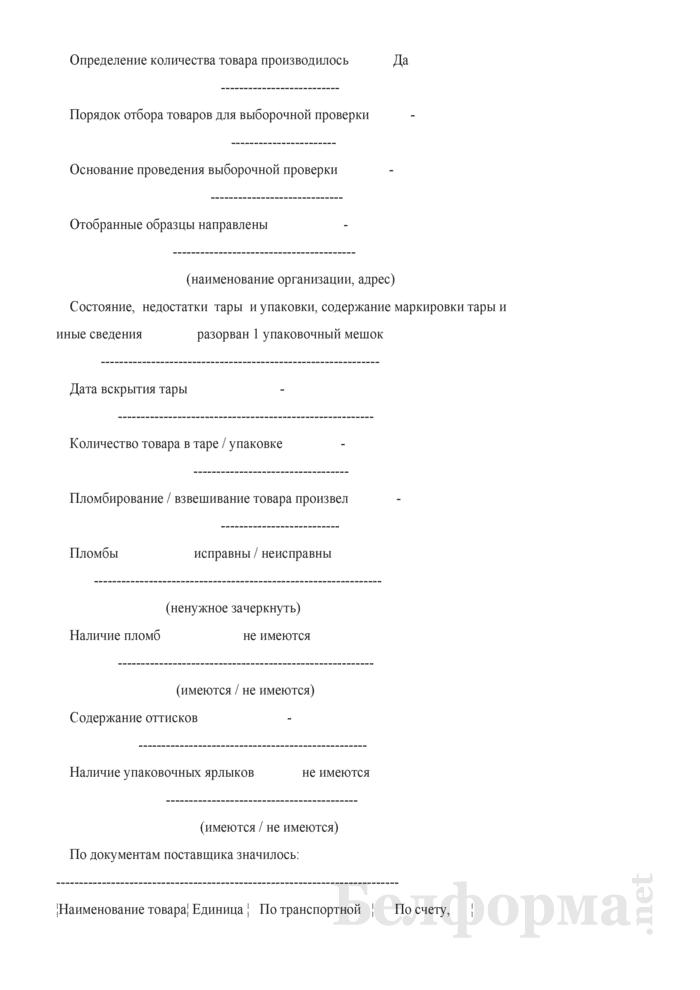 Акт приемки товаров по количеству и качеству (Образец заполнения). Страница 3