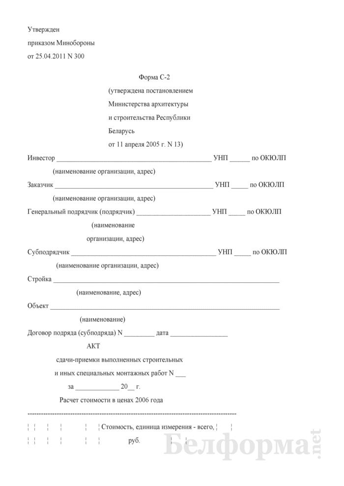 Акт сдачи-приемки выполненных строительных и иных специальных монтажных работ (Форма С-2). Страница 1