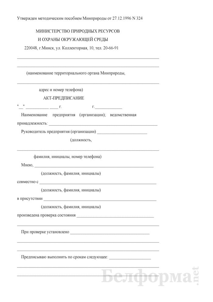 Акт-предписание по результатам проверки организации деятельности по охране окружающей среды. Страница 1