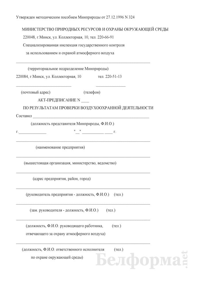 Акт-предписание по результатам проверки воздухоохранной деятельности. Страница 1