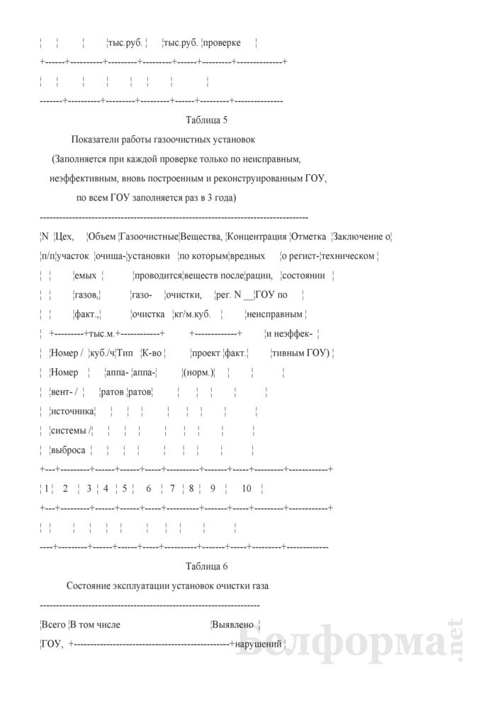 Акт-предписание по результатам проверки воздухоохранной деятельности. Страница 5
