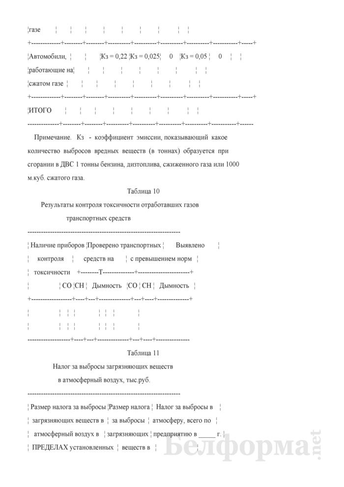 Акт-предписание по результатам проверки воздухоохранной деятельности. Страница 8