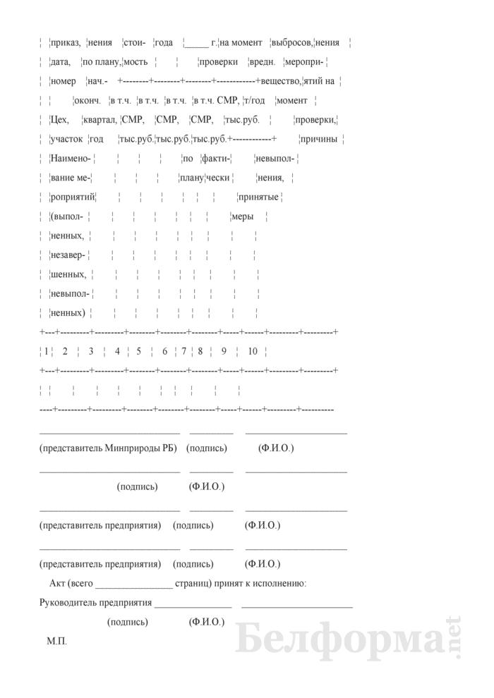 Акт-предписание по результатам проверки воздухоохранной деятельности. Страница 10