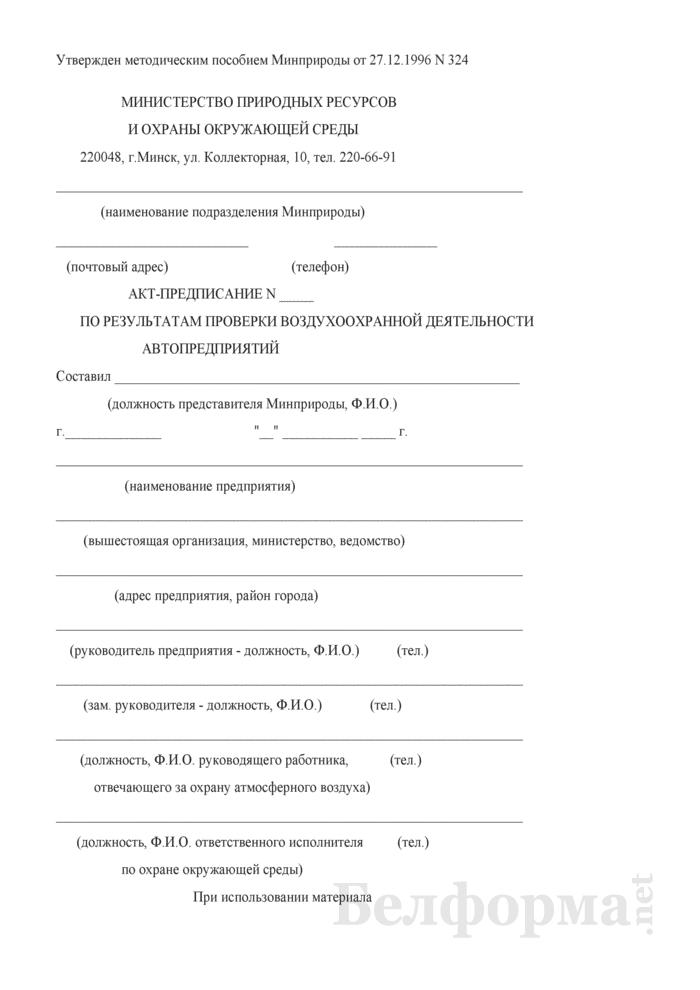 Акт-предписание по результатам проверки воздухоохранной деятельности автопредприятий. Страница 1