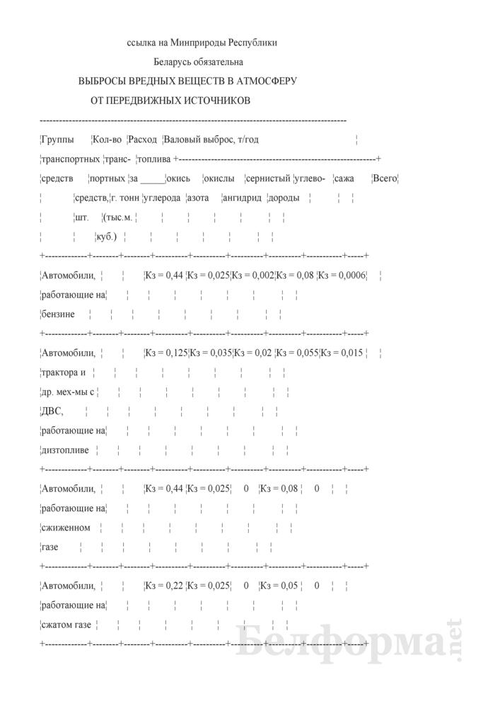 Акт-предписание по результатам проверки воздухоохранной деятельности автопредприятий. Страница 2